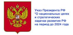 Указ Президента Российской Федерации В. В. Путина «О национальных целях и стратегических задачах развития Российской Федерации на период до 2024 года»