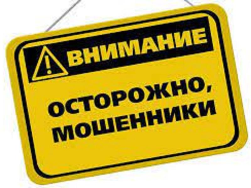 Памятка о мерах по предупреждению хищений денежных средств при использовании банковских карт, разработанная Генеральной прокуратурой Российской Федерации