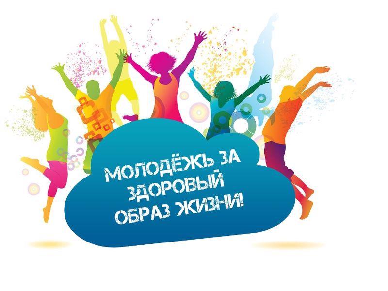 С 01 октября 2020 года в Красноармейском районе стартовал осенний этап акции «Молодежь за здоровый образ жизни»