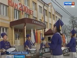 МБОУ «Гимназия №1» г. Мариинский Посад отметила 200-летний юбилей