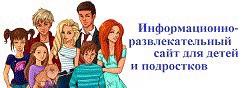 Информационно-развлекательный сайт для детей и подростков