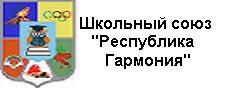 """Школьный союз """"Республика Гармония"""""""