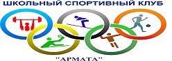 """Школьный спортивный клуб """"Армата"""""""