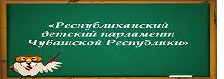Республиканский детский парламент Чувашской Республики