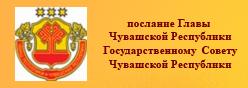 Послание Главы ЧР Государственному совету ЧР