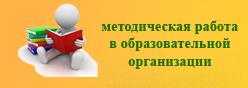 Методическая работа в образовательной организации