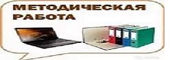 Методическая работа МБОУ «Гимназия №1» г. Мариинский Посад