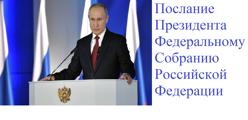 «Послание Президента Федеральному Собранию Российской Федерации»