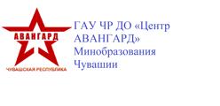 ГАУ ЧР ДО «Центр АВАНГАРД» Минобразования Чувашии