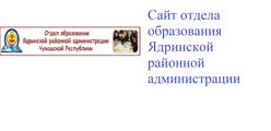 Сайт отдела образования Ядринской районной администрации