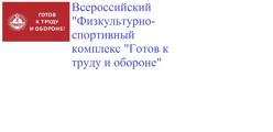 """Всероссийский """"Физкультурно-спортивный комплекс """"Готов к труду и обороне"""""""