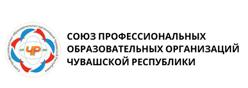 Союз профессиональных образовательных организаций Чувашской Республики
