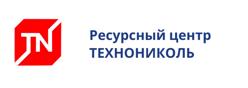 Ресурсный центр ТехноНИКОЛЬ
