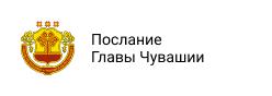Послание Главы Чувашии Государственному совету