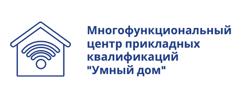 """Многофункциональный центр прикладных квалификаций """"Умный дом"""""""