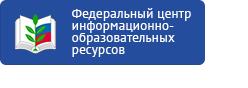 Федеральный центр информационных ресурсов