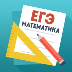 7 июня ЕГЭ по профильной математике