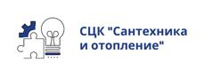 """СЦК """"Сантехника и отопление"""""""