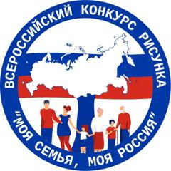 Всероссийский конкурс рисунка «Моя семья, моя Россия»
