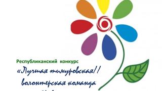 Поздравляем призеров республиканского конкурса «Лучшая тимуровская// волонтерская команда Чувашии»
