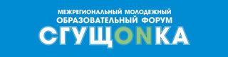 Межрегиональный молодёжный образовательный творческий форум «СгущОNка - 2021»