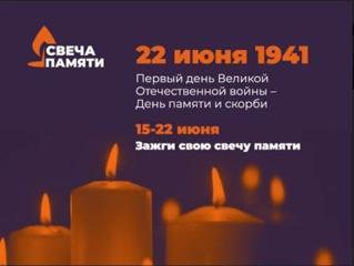 Всероссийская акция «Свеча памяти» в Красноармейском районе.