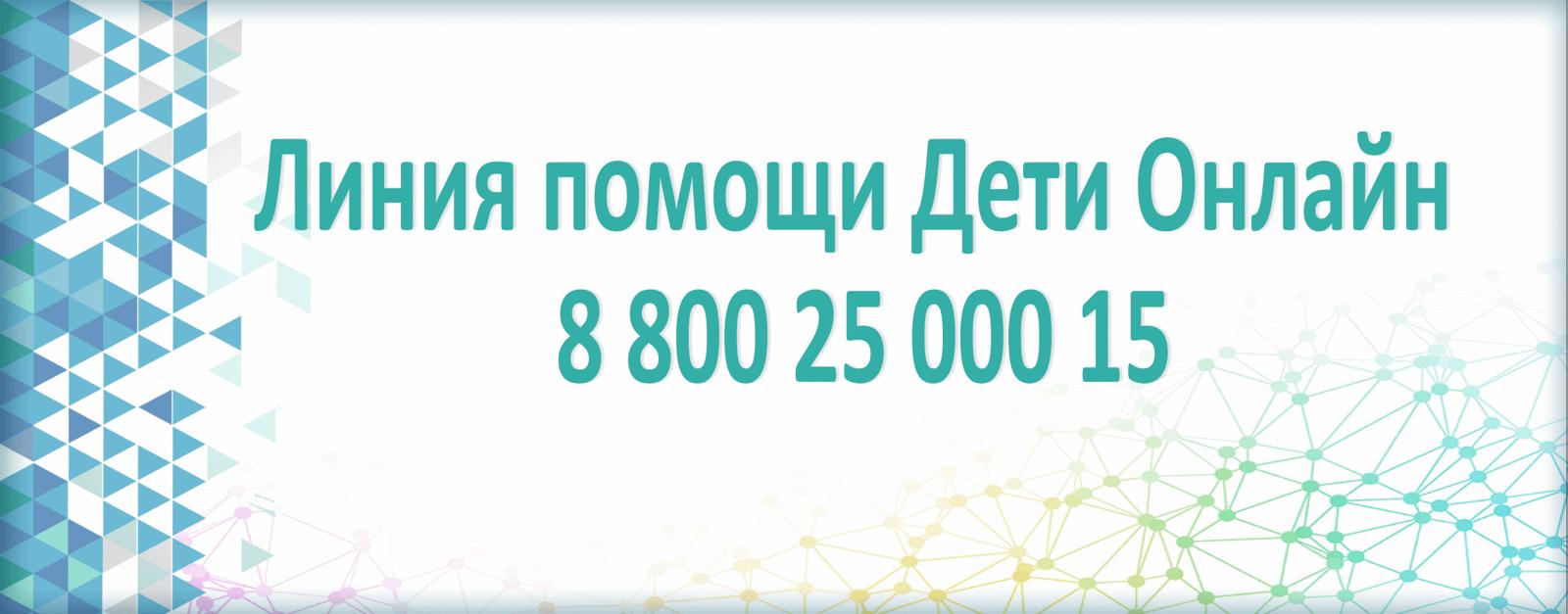 Линия помощи Дети Онлайн 8 800 25 000 15