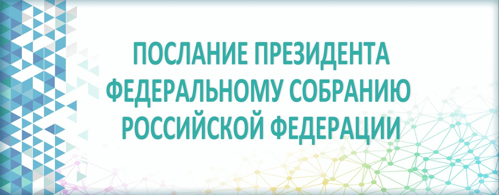 Послание президента  Федеральному собранию РФ