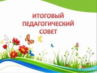 ПЕДСОВЕТ по итогам работы педагогического коллектива за 2020-2021 учебный год.