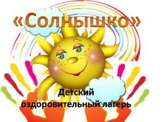"""Последний день пришкольного лагеря """"Солнышко"""". «Закрытие лагеря»."""