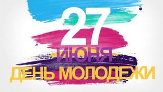 Поздравление главы администрации Красноармейского района А.Н. Кузнецова с Днем молодежи.