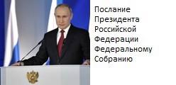 Послание Президента РФ Федеральному Собранию 2021 года