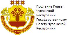 Послание Главы Чувашской Республики Госсовету 2021 года