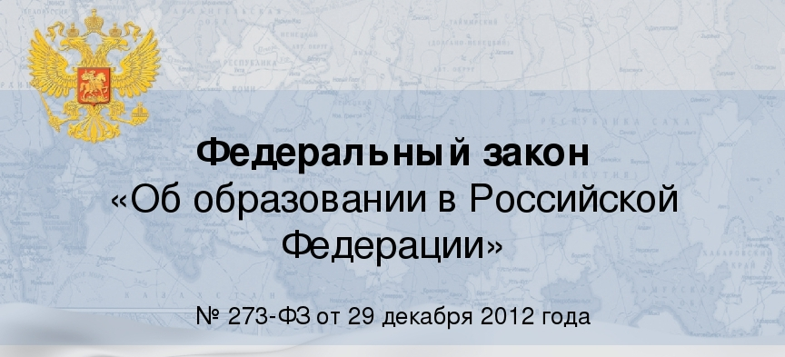 """Федеральный закон """"Об образовании в Российской Федерации"""" от 29.12.2012 N 273-ФЗ"""