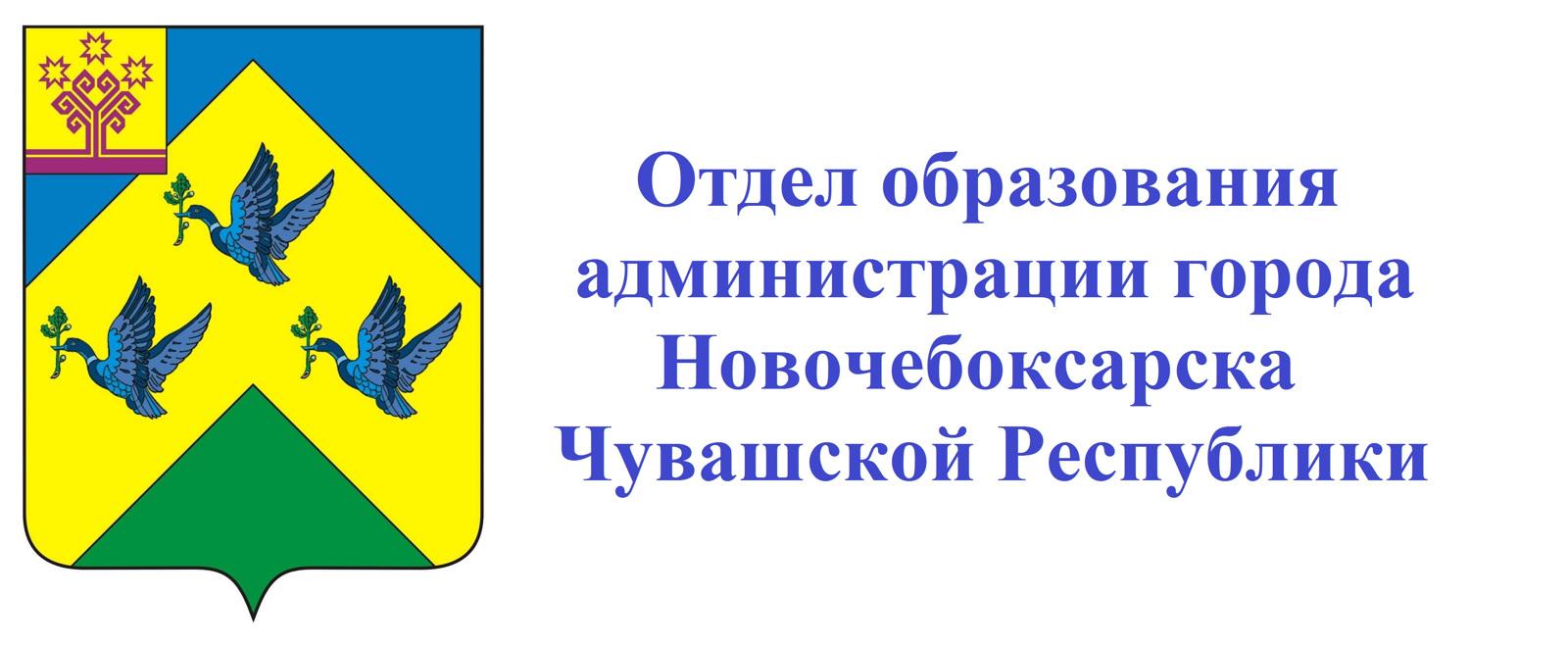 Отдел образования администрации города Новочебоксарска Чувашской Республики