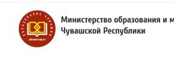 Сайт минобразования Чувашской Республики