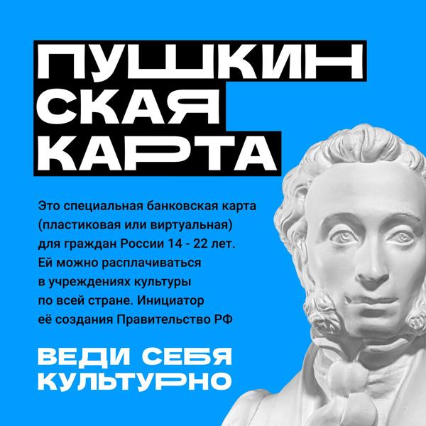 "Проект ""Пушкинская карта"""