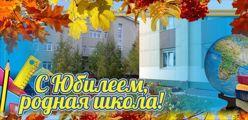 1 октября 2021 года - 90 лет Алтышевской средней школе