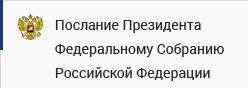 Послание президента Российской федерации Федеральному собранию
