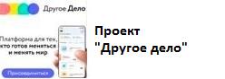 """Проект """"Другое дело"""""""