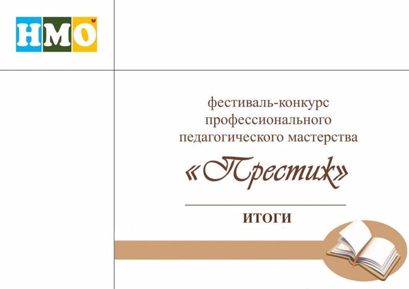 Преподаватели Батыревской ДШИ - Лауреаты VIII Всероссийского фестиваля-конкурса  профессионального педагогического мастерства «Престиж»