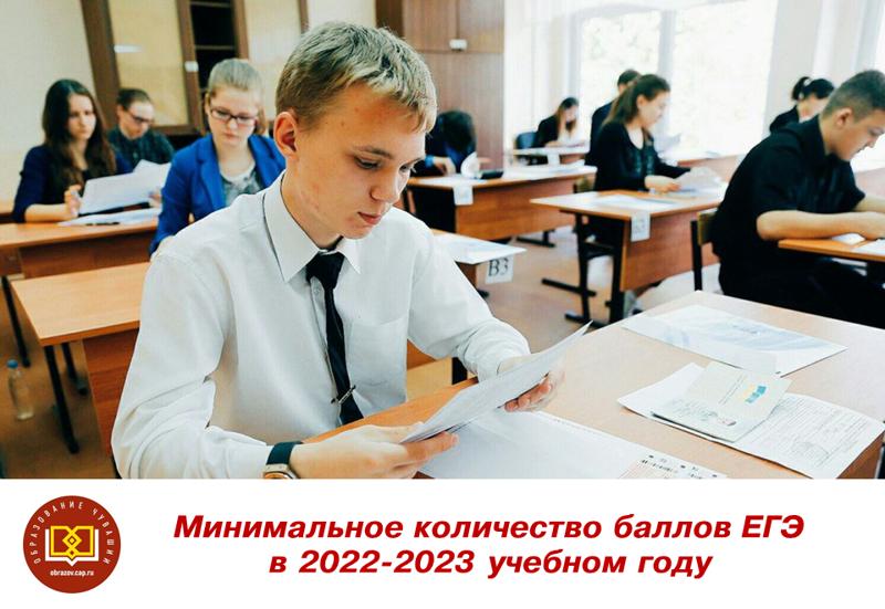 Минимальное количество баллов ЕГЭ в 2022-2023 учебном году