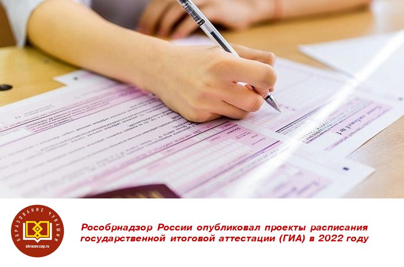 Рособрнадзор России опубликовал проекты расписания ГИА в 2022 году.⠀