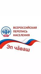 Волонтеры Моргаушского района приступили к информационной работе в рамках Всероссийской переписи населения