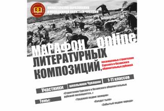 В Чувашии стартует республиканский Марафон литературных композиций, посвященных строителям Сурского и Казанского оборонительных рубежей